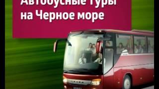 видео автобусные туры на юг