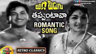 NTR Old Telugu Hit Songs | Thappantava Video Song | Aggi Pidugu Telugu Movie | NTR | Retro Classics
