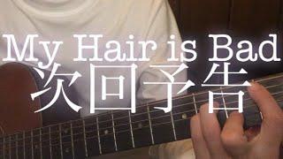 【最速】My Hair is Bad/次回予告 弾いてみた