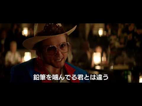 """Rocketman (Taron Egerton, mint Elton John) - """"Goodbye Yellow Brick Road"""" Extended Deleted Scene"""