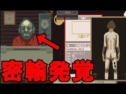 パスポートおじさんの密輸発覚-papers please#6【KUN】