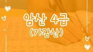 [주똑공] 암산 4급 …