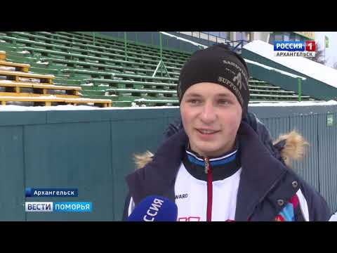 В Архангельске сегодня начался молодежный Чемпионат Мира по хоккею с мячом