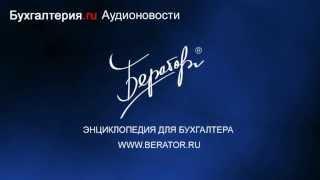 Отменена ответственность бухгалтеров за исправления в отчетности.(, 2013-10-28T08:24:00.000Z)