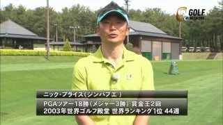 『コースマネージメント』 ケンゴ本田のゴルフアカデミー #7 thumbnail
