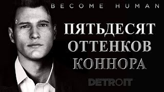50 ОТТЕНКОВ СЕРОГО КОННОРА Detroit: Become Human