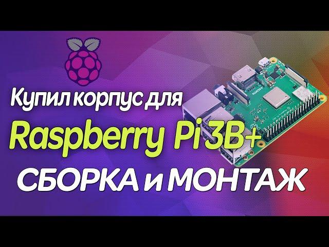 ▶️ Raspberry Pi Model B+ / Купил корпус / Обзор / Монтаж / Установка / Сборка