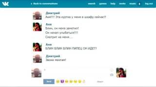 Страшные Истории    Ночная переписка Вконтакте