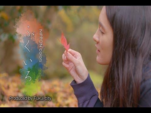 福井市魅力再発見ビデオふくいろ~紅葉~