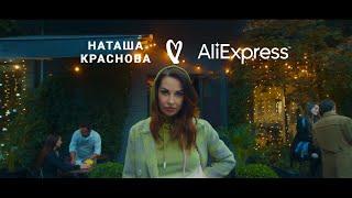 Наташа Краснова feat. AliExpress в кафе