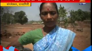 Ratnagiri : Ladies Have To Travel Far In Search Of Water 16th April 2015