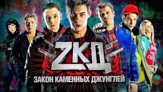 Песня :Из сериал #ZKD#