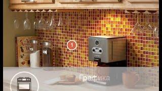 Укладка мозаичной плитки на кухне. Плитка мозаика