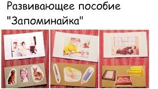 Развивающее пособие своими руками ''Запоминайка'' (развивающие игры для детей от 3-х лет)