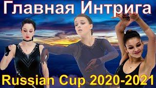 Щербакова Туктамышева Самодурова ГЛАВНАЯ ИНТРИГА на Кубке России 2020 2021