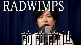 【新曲】RADWIMPS「前前前世」君の名は。主題歌/ 児玉陵典(元r2 アールツー)cover thumbnail