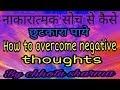 नाकारात्मक सोच से कैसे छुटकारा पाये,How to overcome negative thoughts By chhotu sharma