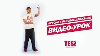YESDS | Видео урок | Фресно | Базовое движение popping