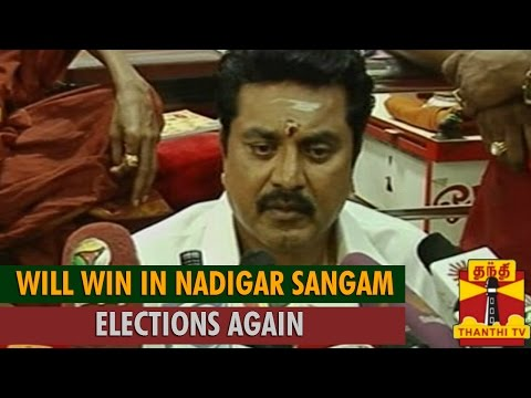 Will Win In Nadigar Sangam Elections Again : Sarathkumar - Thanthi TV