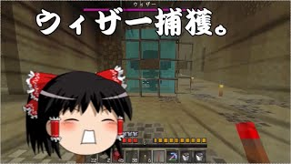 Minecraftを気分的にゆっくり実況part14 thumbnail