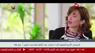 صباح ON - السيسي: الأسرة المصرية كانت لا تخشى على أبنائها مثلما يحدث اليوم