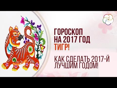 Китайский Гороскоп 2017 - Тигр