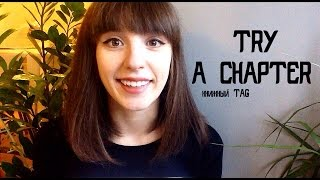 TRY A CHAPTER | книжный TAG