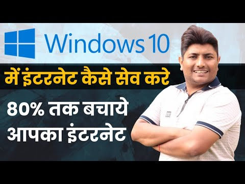 How To Save Internet Data In Windows 10 | Live Demo | full Explained | Hindi