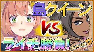 【ポケモンUSUM】島クイーンのライチという果物と戦う【本間ひまわり/にじさんじ】
