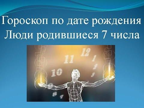 Нумерологический гороскоп на день, месяц и год
