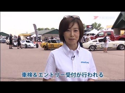 パイクスピーク2012 飯田裕子のパーフェクトガイド(30min)