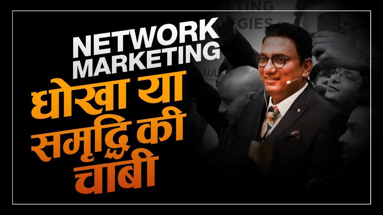 No. 268   Direct Selling करें ! ना करें ! कैसे करें   धोखा या समृद्धि की चाबी   Network Marketing