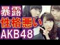 性格悪い女芸能人AKB48編!流出!LINEがヤバすぎる!指原莉乃、柏木由紀、峯岸みなみ!