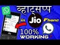 WhatsApp on JioPhone | How To Install and Use WhatsApp In Jio Phone? Is ...