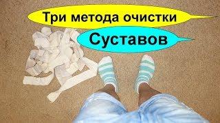 Болять коліна що робити? Очищення суглобів від солей і шлаків. Три неймовірних найсильніших рецепта