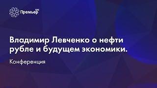 видео Кризисные тенденции в российской экономике