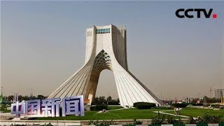 [中国新闻] 媒体焦点:美伊关系陷入新僵局 以媒:德黑兰有深远考量 | CCTV中文国际
