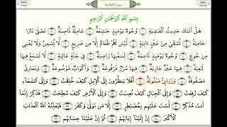 """Сура 88 """"Аль Гашийа"""" Покрывающее   урок, таджвид, правильное чтение"""
