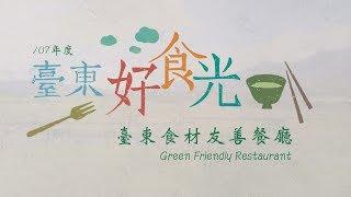 臺東食材友善餐廳(完整版)