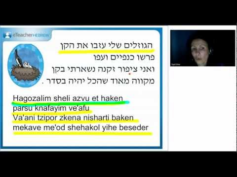 "Modern Hebrew Webinar ""An Israeli Song"" 