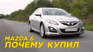 Почему купил Mazda 6 | Интервью с владельцем Мазда 6