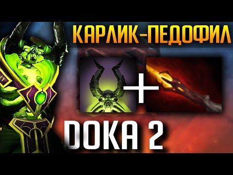 видео: ИГРАЮ В ДОКУ 2 НА КАРЛИКЕ-ПЕДОФИЛЕ.