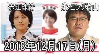 赤江珠緒たまむすび 2018年12月17日 thumbnail