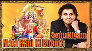Mata ke bhajans by sonu nigam | maa ka karishma | bhakti songs hindi | latest bhente 2017