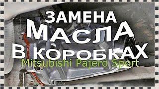 █ Заміна масла в КОРОБЦІ ПЕРЕДАЧ і РОЗДАВАЛЬНОЇ. Етапи. Ремонт. Mitsubishi Pajero Sport.