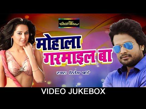 RITESH PANDEY -|| मोहाला गरमाइल बा ||Video Jukebox - Bhojpuri New Songs 2016 || New Song 2016