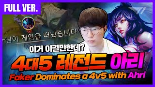 Faker Dominates a 4vs5 with Ahri [Translated] [Faker Full Game]