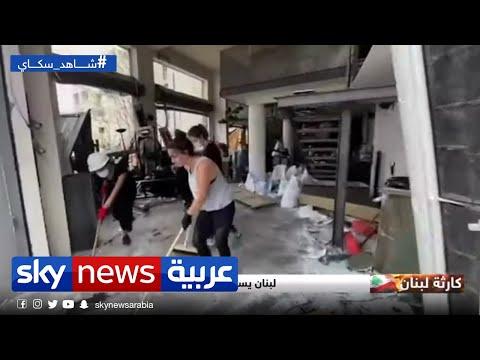 لبنان يستحيل على النوازل والنكبات  - نشر قبل 3 ساعة