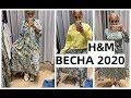 ШОППИНГ ВЛОГ H&M. КОЛЛЕКЦИЯ ВЕСНА 2020 - ОДЕЖДА ОБУВЬ И АКСЕССУАРЫ