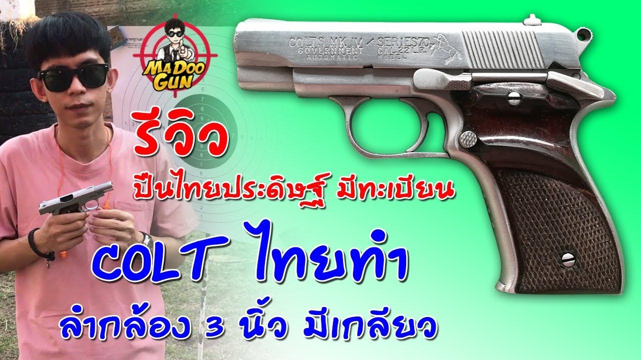 รีวิวปืนไทยประดิษฐ์ (COLT ไทยทำ)
